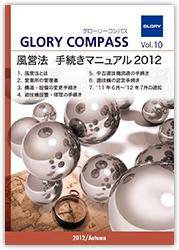2012年 Autumn Vol.10:風営法 手続きマニュアル2012