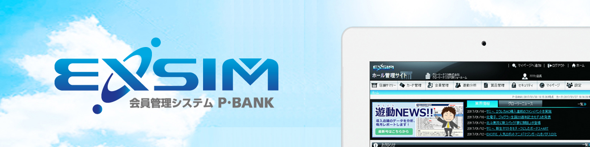 P・BANK EXSIM 会員管理システム