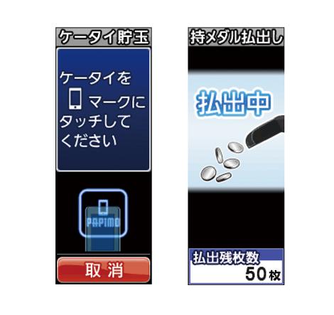 G8EXSIM台間高額メダル貸機JMM-301/301A[ストックタイプ][オプション各台メダル計数機]搭載