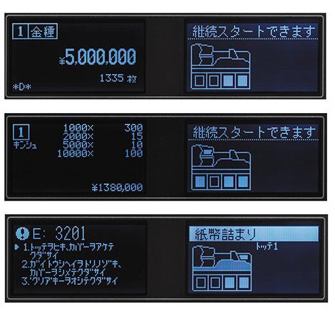紙幣整理機 UW-510JP