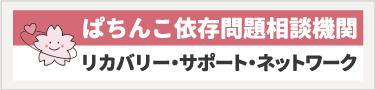 http://rsn-sakura.jp