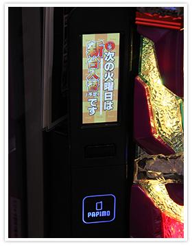 ▲ 『G8 EXSIM』はLCDタッチパネルを搭載。各種ガイダンスのアニメーション表示など、ファン目線での使いやすさを追求した