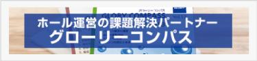 https://www.glory-nasca.co.jp/compass