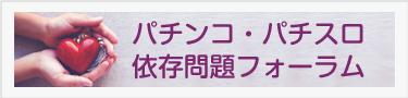 http://anshingoraku.link/izon_torikumi.html